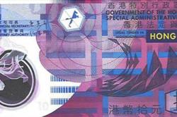 Купюра номиналом в 10 HKD