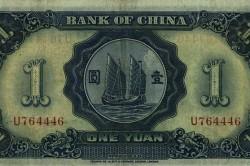 1 китайский юань 1936 года
