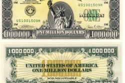 Вариант доллара в 1 млн.