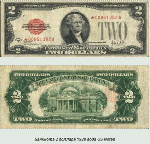 Банкнота 2 доллара 1928 года