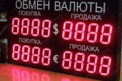 Электронные табло обмена валют