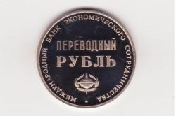 Переводный рубль