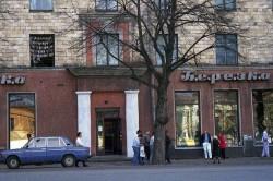 Валютный магазин